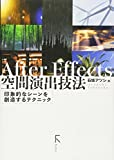 After Effects 空間演出技法 画像