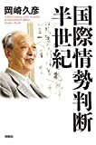 国際情勢判断・半世紀 (扶桑社BOOKS)