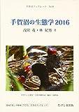 手賀沼の生態学〈2016〉 (手賀沼ブックレット)