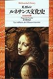 ルネサンス文化史-ある史的肖像 (平凡社ライブラリー) 画像