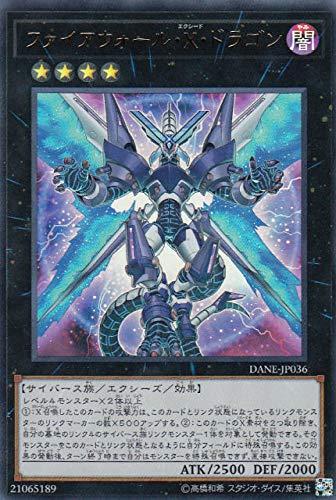 遊戯王 DANE-JP036 ファイアウォール・X・ドラゴン (日本語版 ウルトラレア) ダーク・ネオストーム