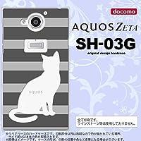 SH03G スマホケース AQUOS ZETA SH-03G カバー アクオス ゼータ 猫 ボーダーグレーB nk-sh03g-960