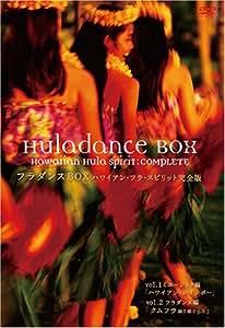 フラダンス BOX ハワイアン・フラ・スピリット完全版 [DVD]