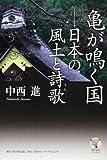 角川学芸ブックス  亀が鳴く国  日本の風土と詩歌