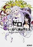 Re:ゼロから始める異世界生活 公式アンソロジーコミック (MFコミックス アライブシリーズ)