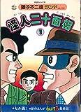 怪人二十面相 / 藤子 不二雄 のシリーズ情報を見る