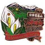 日本百名山[ピンバッジ]2段 ピンズ/八甲田山 エイコー トレッキング 登山 グッズ 通販
