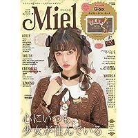 クラシック&スウィートスタイルマガジン Miel(ミエル) (e-MOOK)