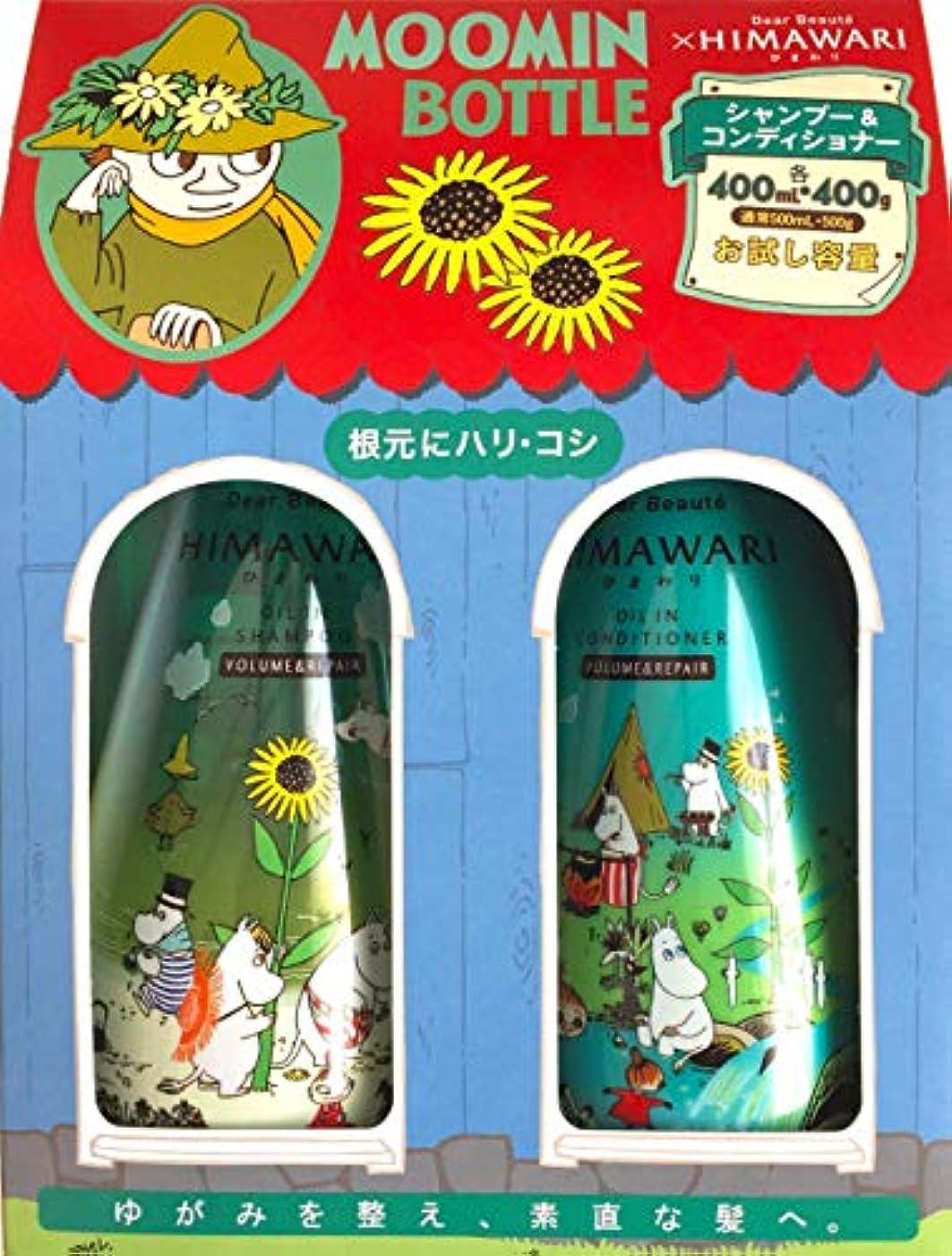 堀傾いたカートンディアボーテ HIMAWARI(ヒマワリ) ボリューム&リペア ムーミンデザイン おタメし容量ペアセット 400ml+400g