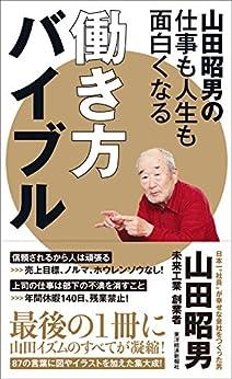 [山田 昭男]の山田昭男の仕事も人生も面白くなる働き方バイブル