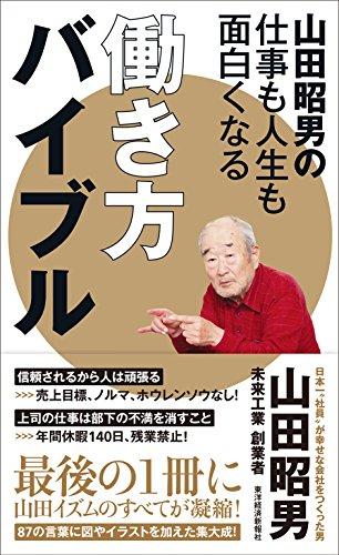 山田昭男の仕事も人生も面白くなる働き方バイブルの書影