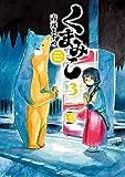 くまみこ 3 (コミックフラッパー)