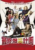 最終爆笑計画[DVD]