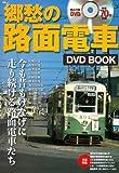 郷愁の路面電車DVDブック (宝島MOOK) (宝島MOOK)