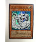 遊戯王 サイバー・バリア・ドラゴン シャドウ・オブ・インフィニティ スーパーレア SOI-JP006