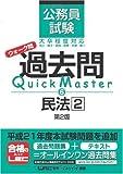 公務員試験 ウォーク問 過去問 Quick Master  民法2<第2版>