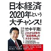 日本経済 2020年という大チャンス!