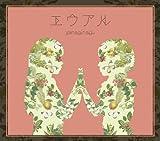 エウアル (初回限定盤)(CD+DVD)