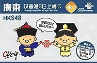 【中国聯通香港】広東と香港 3日間 データ SIMカード