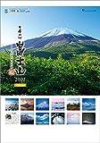 トーダン A2日本の心・富士山~大山行男作品集~ 2022年 カレンダー 壁掛け CL22-1060 白