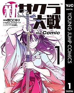 新サクラ大戦 the Comic 1 (ヤングジャンプコミックスDIGITAL)
