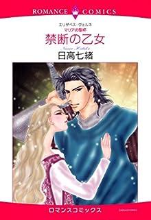 禁断の乙女~マリアの聖杯1~ (ハーモニィコミックス)