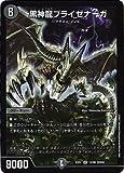 デュエルマスターズDMEX-01/ゴールデン・ベスト/DMEX-01/12/SR/[2004]黒神龍ブライゼナーガ
