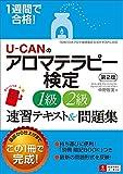1週間で合格! U-CANのアロマテラピー検定1級・2級 速習テキスト&問題集 第2版【持ち運...