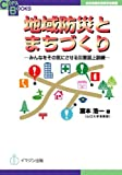 地域防災とまちづくり—みんなをその気にさせる災害図上訓練 [自治体議会政策学会叢書/Copa Books] (COPABOOKS—自治体議会政策学会叢書)