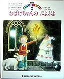 おばけちゃんの ぷよぷよ (学研チャイルドライブラリー―国際版せかいのえほん)