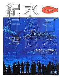 決定版 日本水族館紀行 (翼の王国books)