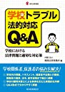 学校トラブル法的対応Q&A: 学校における法律問題と適切な対応策 (現代産業選書)