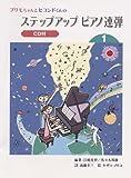 プリモちゃんとセコンドくんの ステップアップ ピアノ連弾 (1) 【CD付】