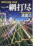 警視庁公安部・青山望 一網打尽 (文春文庫)