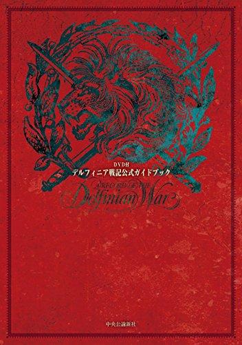 DVD付 - デルフィニア戦記公式ガイドブックの詳細を見る