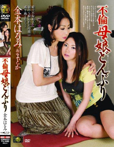 不倫母娘どんぶり 金本はるみ [DSE-488] [DVD]