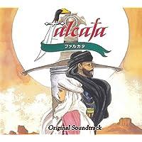 ファルカタ〜アストラン・パードマの紋章〜 オリジナルサウンドトラック