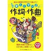 CD付き 楽しく学べる作詞・作曲