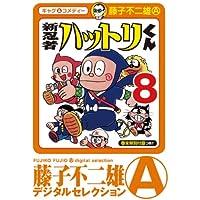 新 忍者ハットリくん(8) (藤子不二雄(A)デジタルセレクション)