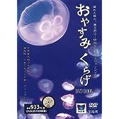 おやすみくらげ DVD BOOK 【DVD約70分収録】 (<DVD>)