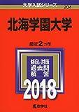 北海学園大学 (2018年版大学入試シリーズ)