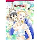 氷の結婚 (ハーレクインコミックス)