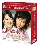 イタズラなKiss~惡作劇之吻~ DVD-BOX1<シンプルBOX 5,000円シリーズ>[DVD]