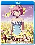 神のみぞ知るセカイ ROUTE 4.0 Blu-ray 〈通常版〉
