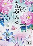 小説 ちはやふる 結び (講談社文庫)