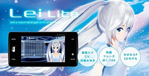 【霧島レイ】GPS & レーダー探知機 Lei Lite