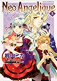 ネオアンジェリーク(3) (あすかコミックスDX)