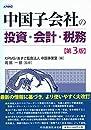 中国子会社の投資・会計・税務〈第3版〉