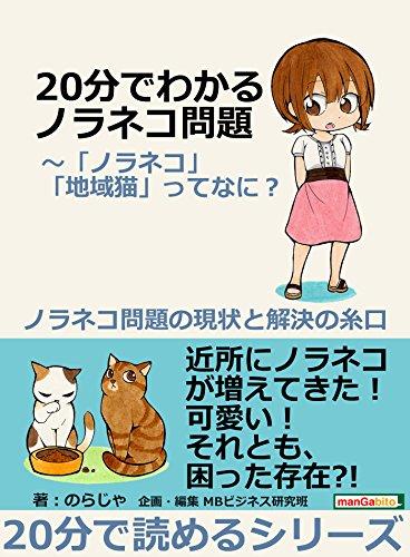 20分でわかるノラネコ問題?「ノラネコ」「地域猫」ってなに?ノラネコ問題の現状と解決の糸口。20分で読めるシリーズ