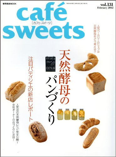 cafe-sweets (カフェ-スイーツ) vol.131 (柴田書店MOOK)の詳細を見る